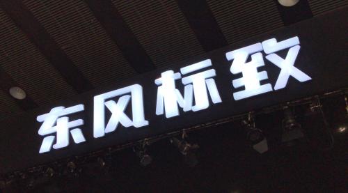 东风标致logo图