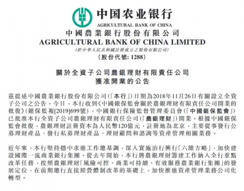 农银理财获准开业 聚焦国有大行理财子公司