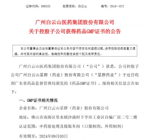 白云山控股子公司星群药业获药品GMP证书