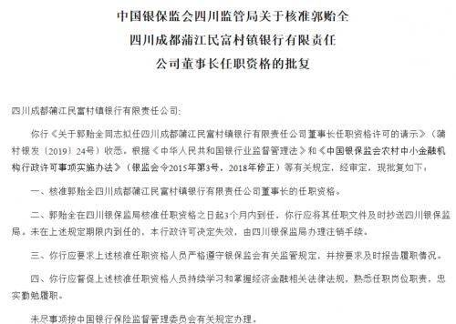 银保监会:核准成都蒲江民富村镇银行郭贻全董