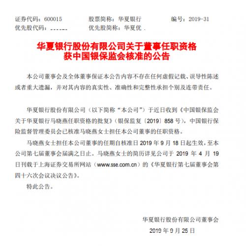 华夏银行:马晓燕董事任职资格已获银保监会核准