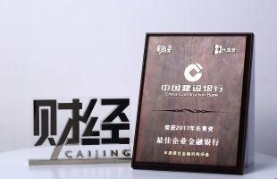 2017年第一届长青奖