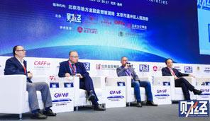 全球財富論壇