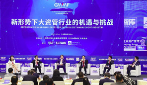中國財富論壇